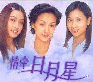 【情牽日月星】吳倩蓮 楊恭如 詹小楠 20集2碟DVD