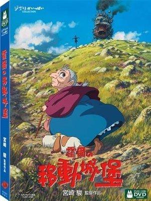 合友唱片 面交 自取 霍爾的移動城堡 雙碟版 宮崎駿監督作品 吉卜力工作室 DVD