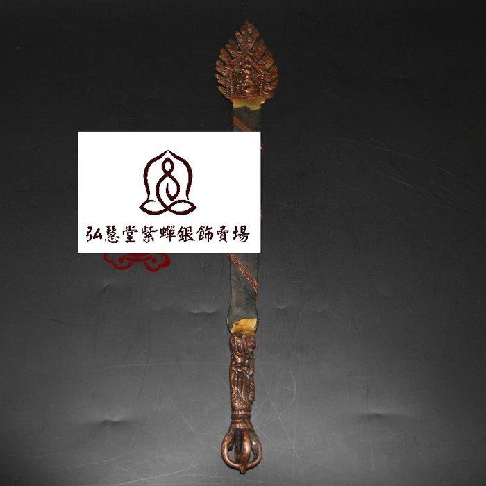 【弘慧堂】尼泊爾進口 銅紫銅文殊智慧劍 雕花 文殊劍 智慧劍