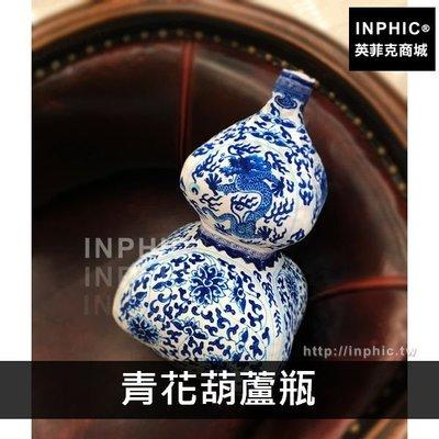 INPHIC-粉彩六面圖花瓶葫蘆瓶仿真擺飾抱枕毛絨玩偶青花瓷古董-青花葫蘆瓶_Tj6L