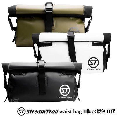【2020新款】Stream Trail SD Waist Bag II 防水腰包 包包 防水包 快拆式 舒適型