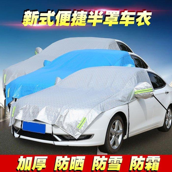 汽車遮陽罩半罩車衣汽車前檔隔熱罩汽車遮陽簾太陽傘汽車防曬罩套