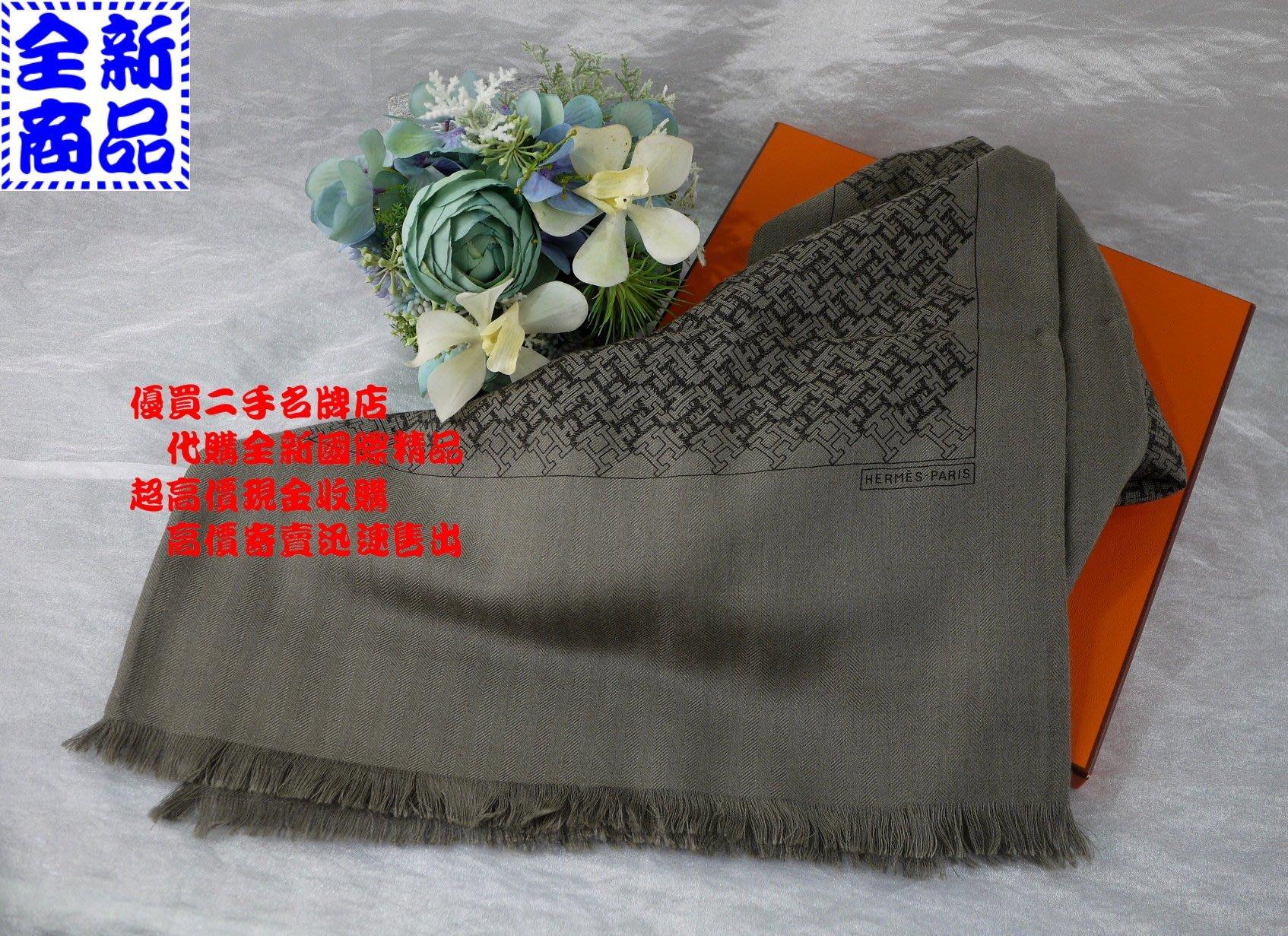 優買二手精品名牌店 HERMES 愛馬仕 灰色 H 65%CASHMERE 35%SILK 喀什米爾 羊毛圍巾 全新商品