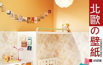 【LondonEYE】日本進口擬真建材壁紙 • NORDIC北歐活潑色調 • 橘黃/粉紅花朵 北歐民宿(F)
