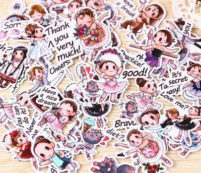 漫舞精靈 芭蕾舞小女孩貼紙包 40張入 舞蹈班獎勵貼紙 天鵝湖 唐吉軻德