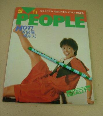 80年代流行雜誌PEOPLE HOT黃淑儀封面