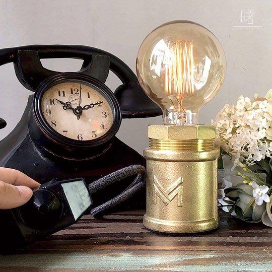【曙muse】線材調光 復古風黃銅水管桌燈 可調光 造型檯燈 Loft 工業風 咖啡廳 餐廳 居家擺設