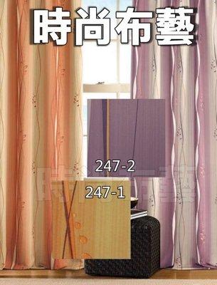 【時尚布藝 平價窗簾網】掛勾 窗簾  《背膠遮光》