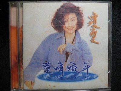 瓊雯 - 愛情流年 - 1994年寶貝蛋唱片版 - 保存佳碟片如新 無ifpi - 251元起標 M542