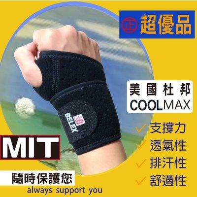 護腕 美國杜邦COOLMAX吸濕排汗【BELEX】透氣護腕 運動護腕帶 重訓護腕 纏繞護腕 工作護腕 健身護腕 護手腕