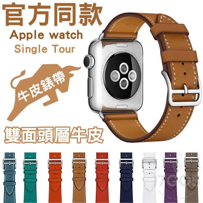 單圈 牛皮錶帶 皮紋 Apple watch 38/40通用 42/44通用 蘋果 皮革錶帶 扣式 時尚皮質手錶帶