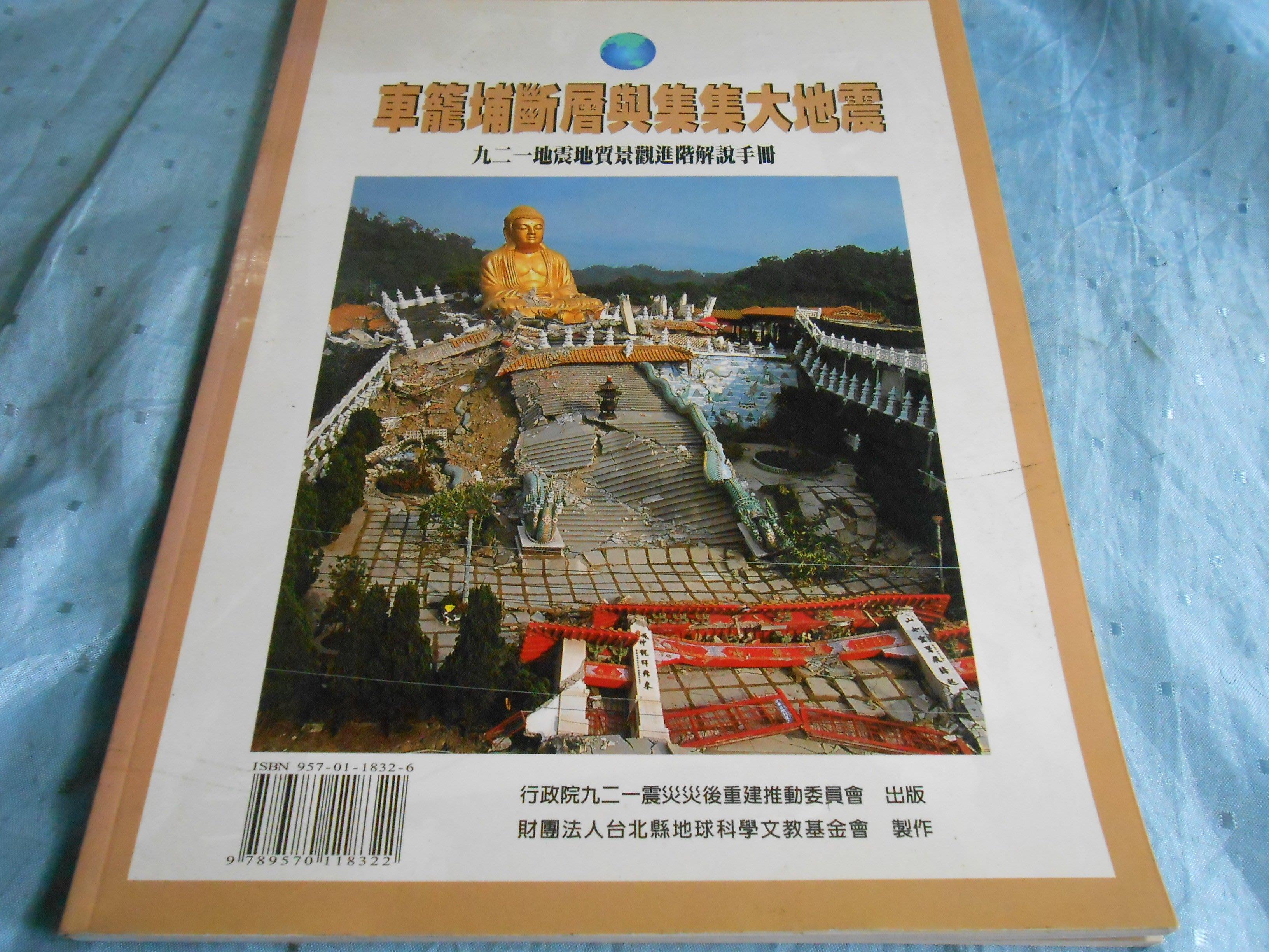 【宜蓁書坊】-人文地理-* 車籠埔斷層與集集大地震  九二一地震地質景觀進階解說手冊 *  著共1本(下標即結標) A3