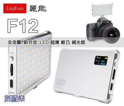 數配樂 麗能 LituFoto F12 超薄 全金屬 鋁合金 內建鋰電池 LED燈 補光燈 攝影燈 棚燈