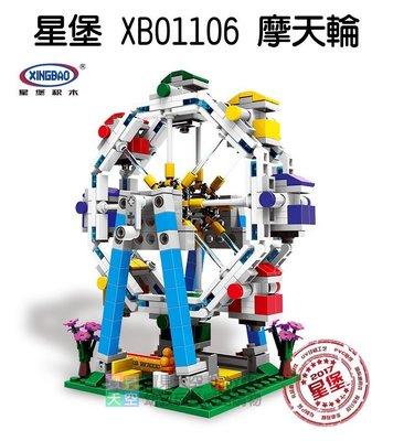 ◎寶貝天空◎【星堡 XB 01106 ...