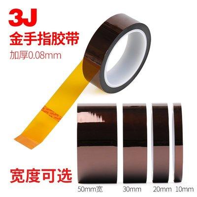 0.08厚聚酰亞胺茶色耐高溫絕緣隔熱PI膜工業咖啡色金手指膠帶紙
