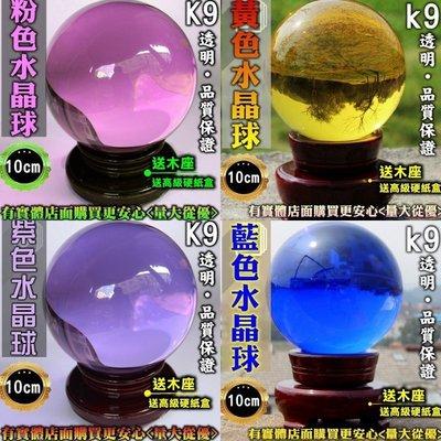 85002-175-雲蓁小屋【10公分K9彩色水晶球+木座+硬盒】家居裝飾 高透度水晶球 水晶玻璃球 玻璃球 風水球