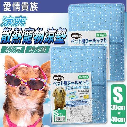 【🐱🐶培菓寵物48H出貨🐰🐹】愛情貴族》涼爽散熱寵物涼墊-S (30*40cm) 特價210元
