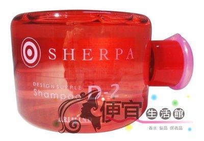 便宜生活館 【洗髮精】ARIMINO香娃--雪巴DS洗髮精D-2   280ml  溫和去油清潔   特價660