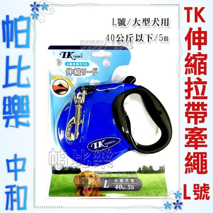 ◇帕比樂◇日本 TK My Family 伸縮拉帶牽繩【L】帶狀 中型犬用 適合40公斤以內犬種使用