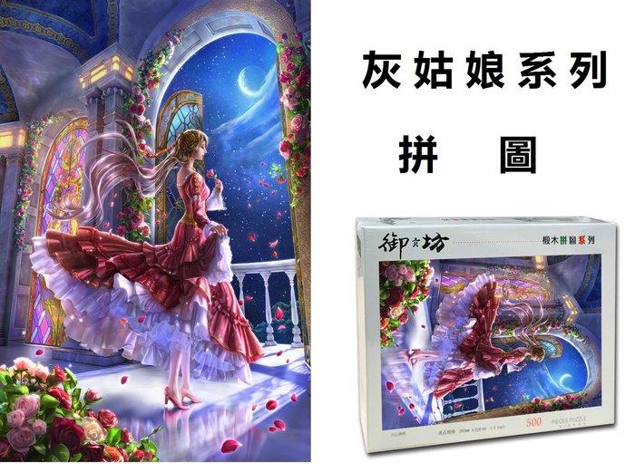 福福百貨~星空灰姑娘系列拼圖成人木質500至6000片卡通動漫益智玩具禮物拼圖~灰姑娘系列