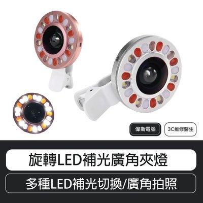 ☆偉斯科技☆旋轉LED補光廣角夾燈