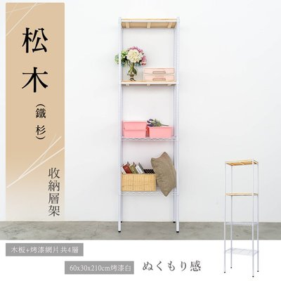 層架【UHO】 60x30x210cm 松木四層收納層架-烤漆白