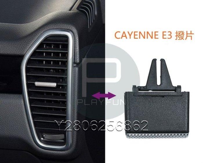 保時捷 CAYENNE E3 冷氣 撥片 後冷氣 脫落 面板 不見 CAYENNE COUPE S TURBO