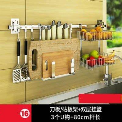 【方管廚房壁掛置物架-套餐16-80c...