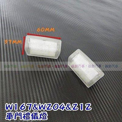 極創汽車配件¥BENZ 賓士 W167 W204 W212 牌照燈 照地燈 迎賓燈