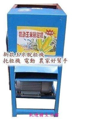 【凱迪豬生活館】新款玉米脫粒機 托粒機 電動 農家好幫手KTZ-201036