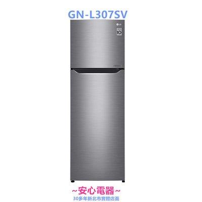 【安心電器】*實體店面*全省服務~LG樂金 253L 1級變頻雙門冰箱GN-L305SV,新款GN-L307SV