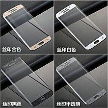 發票 3D 全屏滿版曲面彩色玻璃鋼化保護貼 note 8 9 S8 S9 PLUS 滿版鋼化玻璃保護膜