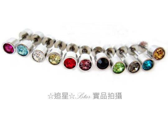 ☆追星☆ 1057(多色可選)雙頭鑲鑽啞鈴耳環(1個)鈦鋼SHINee耳針Super Junior耳骨釘 百搭 基本款