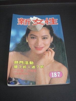 002五拾【出清】影視雜誌 新女性 封面張瓊姿 187期 74年