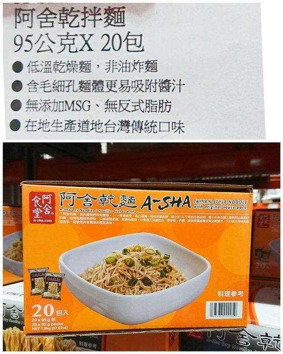 A-SHA/乾拌麵(95g*20包/箱) 可超商取付 好市多 (超商1訂單最多2箱)