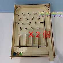 木製合板創意童玩系列 / 文創商品 / DIY彈珠台 / 教具兼玩具喔【2入裝】