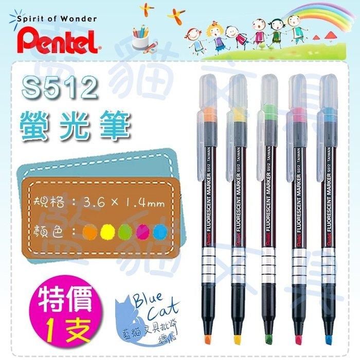 【可超商取貨】重點標示 記號筆 畫筆【BC23021】〈S512〉螢光筆/支《Pentel》【藍貓文具】