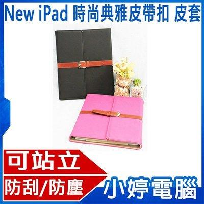 【小婷電腦*皮套】全新 Apple New iPad 3 iPad 2 時尚典雅皮帶扣 三檔站立皮套 保護套 殼