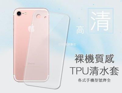 【艾斯數位】A級清水套 宏碁 ACER Z630 透明殼 透明套 保護套 皮套 背蓋 手機殼 手機套 軟殼 5.5吋02 台南市