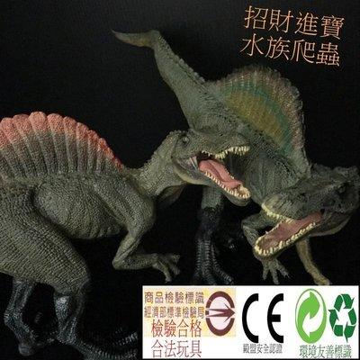 棘龍 恐龍 玩具 侏羅紀 公園 模型 收藏 動物 兒童禮物 爬蟲 另售 暴龍 三角龍 腕龍 箭龍 雙冠龍 非PAPO