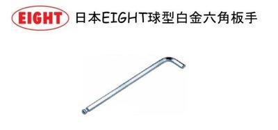 日本原裝 EIGHT 白金超長球型六角板手 5.0mm  八尾六角板手 台中市
