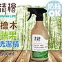 ☆發泡糖 清檜Hinoki Life 檜木奶瓶蔬果洗潔...