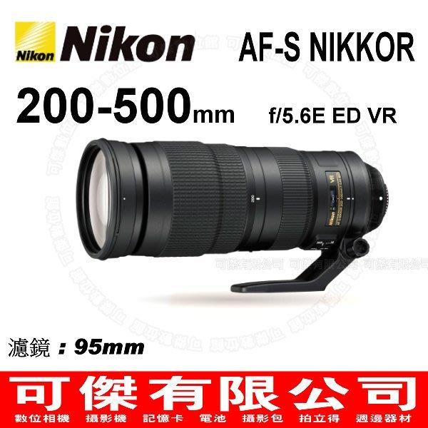 NIKON AF-S NIKKOR 200-500mm f/5.6E ED VR 公司貨