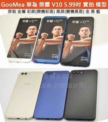 【GooMea】原裝金屬彩屏華為Huawei榮耀V10 5.99吋展示用模型Dummy樣品包膜機上繳交差假機道具