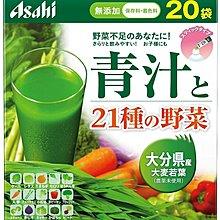 優惠特價中 TAKI MAMA 日本代購 朝日 ASAHI 大麥若葉/青汁含21種野菜 20包入 預購中