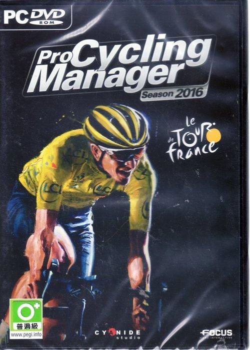 現貨中PC遊戲 專業自行車隊經理 環法自行車賽2016 Tour de France 2016 英文版【板橋魔力】