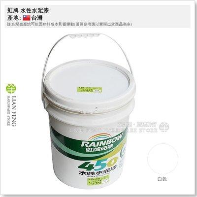 【工具屋】*含稅* 虹牌 450 白色 平光型 5加侖桶裝 水性水泥漆 內牆 室內用 水泥 面漆 壁面 房間 台灣製