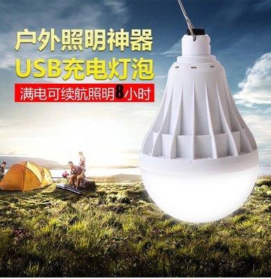 (30W)停電應急燈充電燈夜市擺地攤照明燈超亮蓄電池LED節能戶外燈