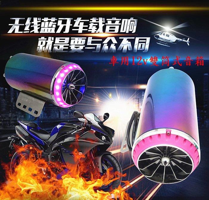 車用造型排氣管藍牙音箱 12v藍牙排氣管音箱 電動車便攜喇叭 低音炮 重低音 電動車款(遙控藍芽+油門音款)