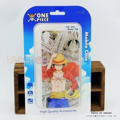 【UNIPRO】HTC Desire 728 航海王 One Piece 兩年後 魯夫 TPU手機殼 正版海賊王